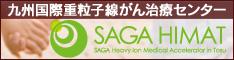 九州国際重粒子線がん治療センター サガハイマット