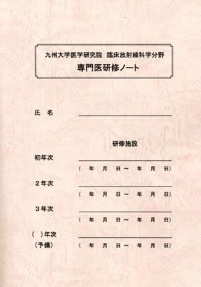 専門医研修ノート